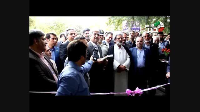 افتتاحیه نمایشگاه دستاوردهای  دولت تدبیر و امید