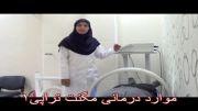موارد درمانی مگنت تراپی