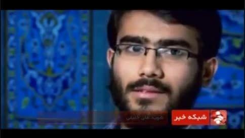 شهید علی خلیلی - شهید امر به معروف و نهی از منكر