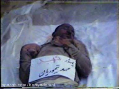 پیکر پاک شهید سردار محمد تیموریان و سخنرانی پدر شهید
