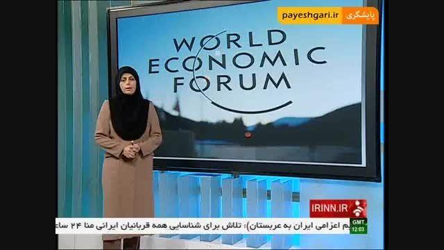 بهبود 9 پله ای اقتصاد ایران در شاخص رقابت پذیری