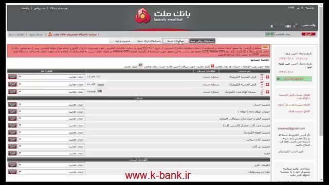 آموزش لغو بازپرداخت منظم اقساط در بانکداری اینترنتی