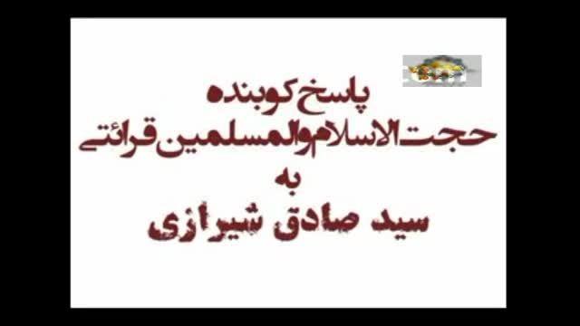 پاسخ کوبنده استاد قرائتی به آقای سید صادق شیرازی
