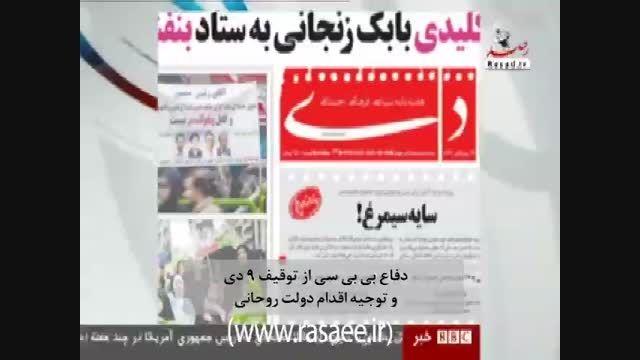 دفاع بی بی سی از توقیف 9 دی و توجیه اقدام دولت روحانی