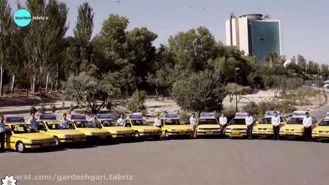 کلیپ سازمان توسعه گردشگری شهرداری تبریز