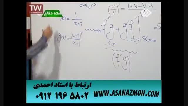 آموزش تکنیکی درس ریاضی توسط برترین استاد ایران کنکور ۵