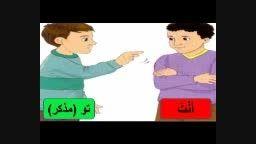 آموزش واژگان عربی هفتم درس دوم بخش دوم