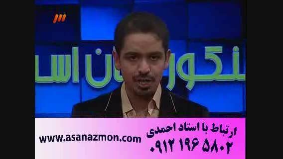 امیر مسعودی اولین مدرس ریاضی و فیزیک در صدا و سیما -  9