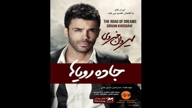 آلبوم جاده رویاها از سیروان خسروی