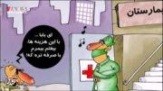 حرکت شرم آور برخی پزشکان ایرانی