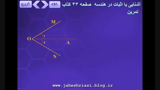نمونه کار آموزش ریاضی نهم فصل سوم به صورت پاورپوینت