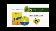 طراحی تیزر و انیمیشن تبلیغاتی | 09139092092
