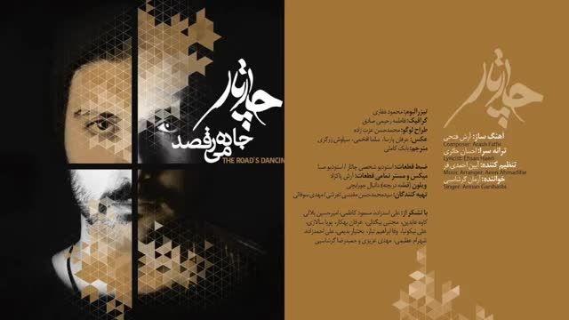 Sahra Elahi آلبوم جاده می رقصد گروه چارتار -هیچ در هیچ3