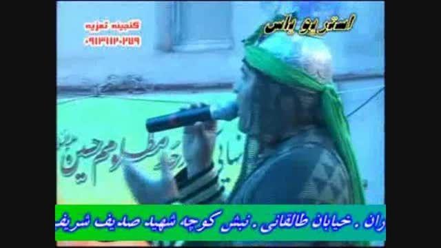 شاهکار زیبای امیر صفری - حضرت عباس 92  مشهد