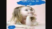 رازهای تربیت کودک موفق