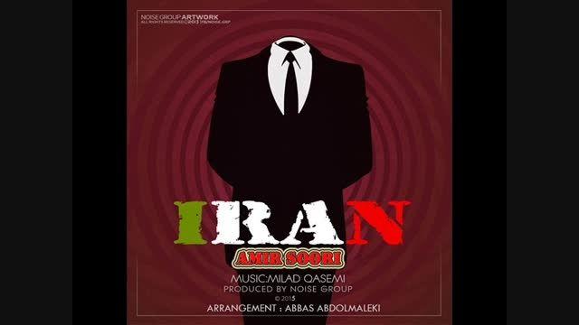 دانلود آهنگ جدید امیر سوری به نام ایران