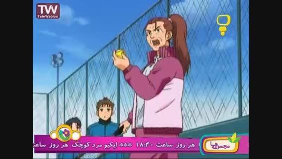قهرمانان تنیس قسمت (9) ☀ دوبله فارسی ☀ درخواستی ☀