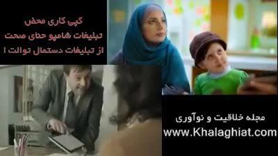 تقلید مو به مو آگهی تلویزیونی شامپو صحت از 1 آگهی خارجی