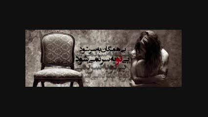 فریدون اسرایی..آرمین 2AFM..نیستی