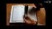 آموزش کارکرد کلمه کلمه در قرآن های سپنتا سروش