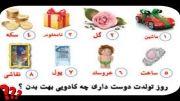 روز تولدت چی می خوای بهت کادو بدن؟؟؟