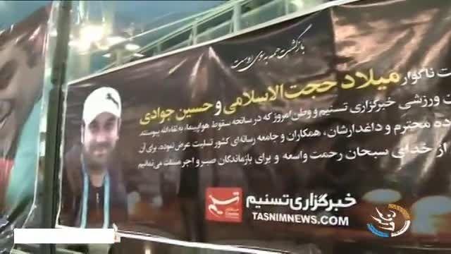 بازگشت تیم ملی به ایران