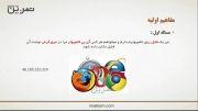 آموزش طراحی وب سایت در 30 دقیقه به زبان فارسی