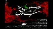 سپاه عشق آلبوم جدید احمد سولو تراك ٤- آقام ابوالفضل