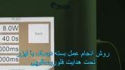 عمل لیزری دیسک4-دکتر حیدریان-دکتر دقاق زاده