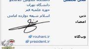 حسن روحانی: اطلاعات شخصی، شغلی و امضاء
