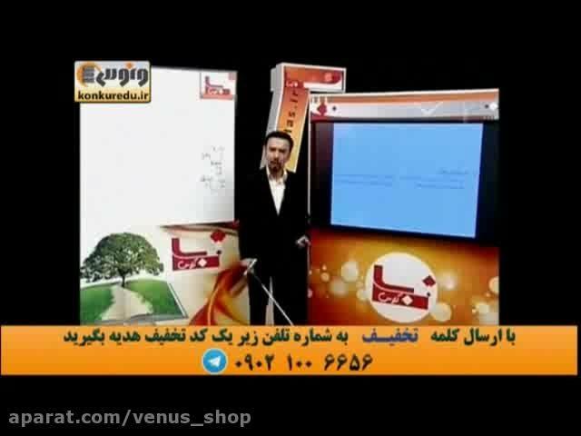 قواعد عربی کنکور(5)استاد آزاده موسسه ونوس