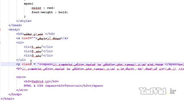 آموزش html و css مقدماتی yadvid.ir - جلسه سی ام