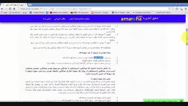 آزمون t یک نمونه ای (استیودنت یک نمونه ای).amareha.com
