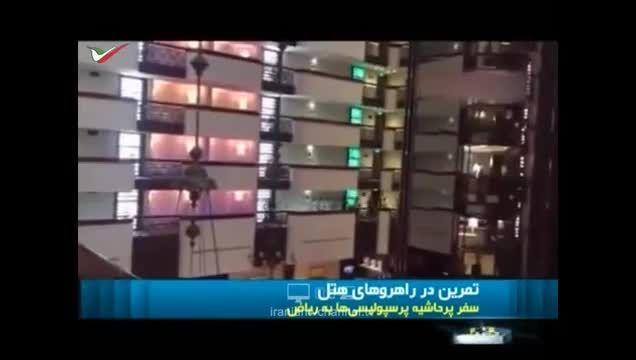 حاشیه جنجالی پرسپولیس در هتل اشتراک هتل آریا ارومیه