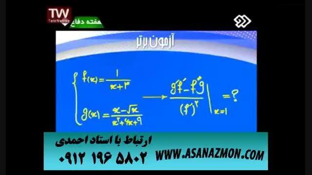 آموزش تکنیکی درس ریاضی توسط برترین استاد ایران کنکور ۸