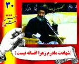 شهادت حضرت زهرا سلام الله علیها افسانه نیست؟!!