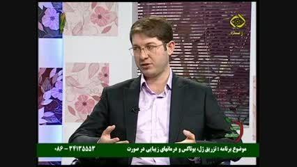 سیب سلامت با موضوع تزریق بوتاکس و ژل / دکتر حمید زارعی