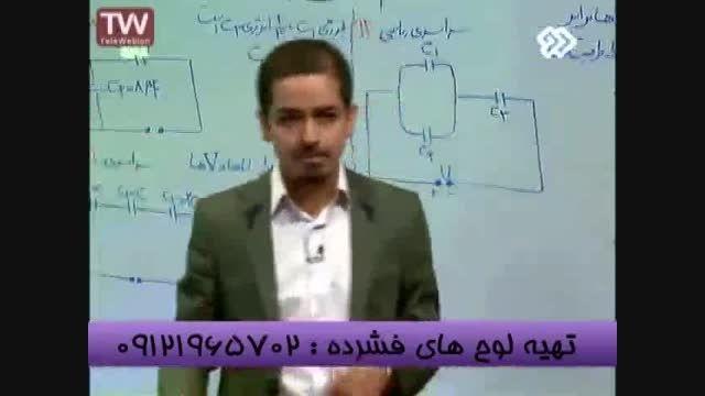 حل تست خازن با تکنیک های مهندس مسعودی -قسمت 7