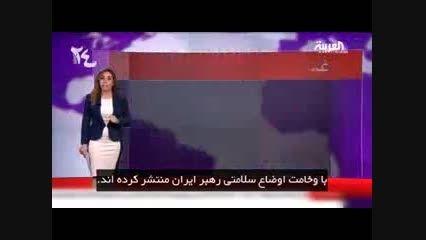 شانتاژ رسانه های ضد انقلاب بر شایعه بیماری رهبری