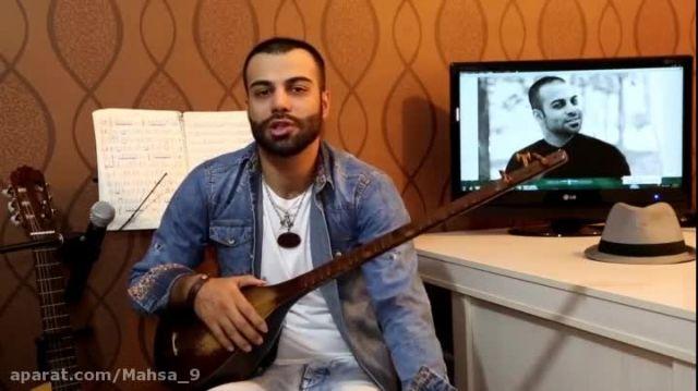 Alireza zahedi (موزیک ویدیو بسیار زیبا و باحال)