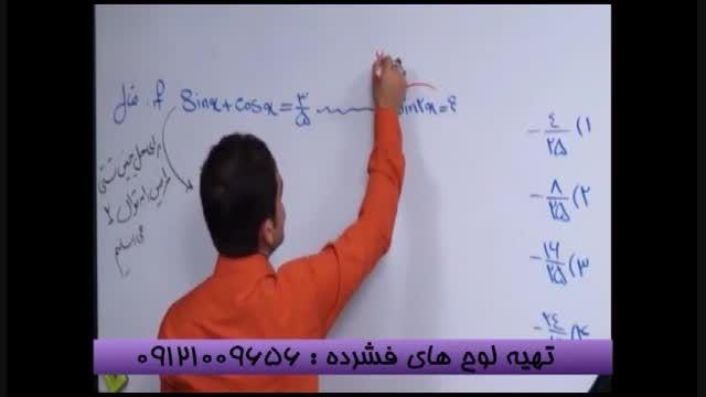 کنکور آسان فقط با استاد حسین احمدی (25)