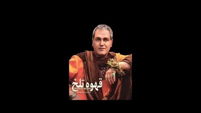 تیتراژ جدید سریال قهوه ی تلخ با صدای مهران مدیری