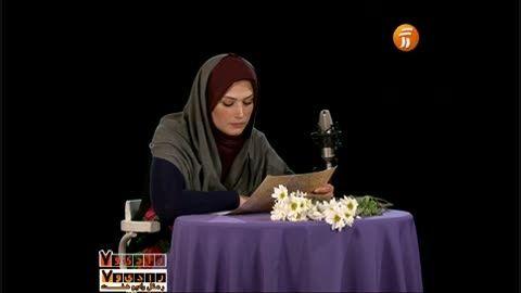 متن خوانی لادن مستوفی و نسیم وصل با صدای همایون شجریان