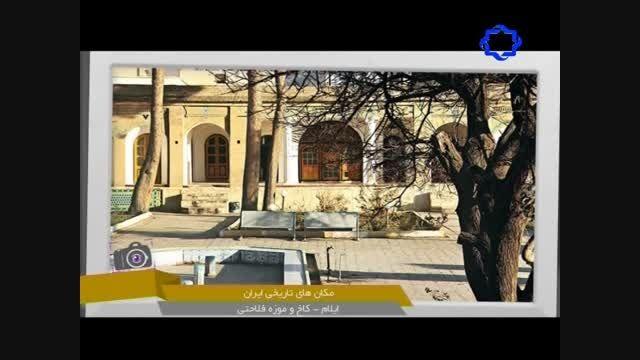 کاخ و موزه فلاحتی