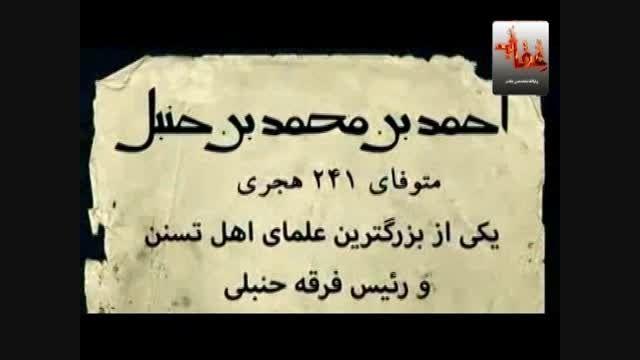 کلیپ تصویری اثبات 12 امام شیعه در کتب اهل سنت