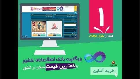 فروش بانک اطلاعاتی موبایل مشاغل و اصناف کل کشور
