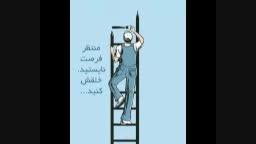 انگیزشی کنکور95،توصیه به پشت کنکوری ها،دکتر افشار