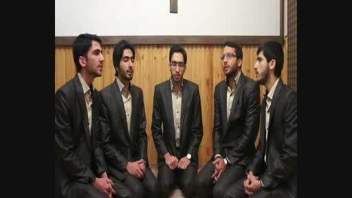 تواشیح عربی-فارسی امام زمان عج الله گروه تواشیح رضوان