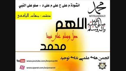 انشودة م على ح على م على د + صلو على النبی