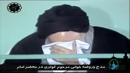 روضه خوانی مرحوم کوثری در محضر امام خمینی (ره)...
